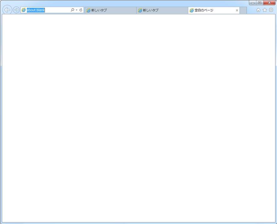 新しいタブで空白ページ